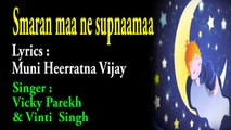 39 Smaran maa ne supnaama(motivational,spiritual,devotional,cultural,jainism,bhajan,bhakti,hindi,hindu,evergreen,way of god,art of living,song of soul,peace of mind,reply ofgod,gujarati,divotional,prayer,prarthana,worship,shanti,bhagwan ka jawab,parmatma)