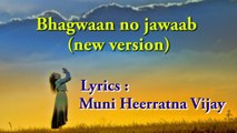 37 Bhagwwn no jawab(motivational,spiritual,devotional,cultural,jainism,bhajan,bhakti,hindi,hindu,evergreen,way of god,art of living,song of soul,peace of mind,reply ofgod,gujarati,divotional,prayer,prarthana,worship,shanti,bhagwan ka jawab,parmatma)