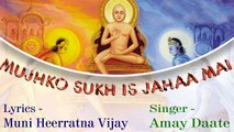35 Mujhko sukh is jahaa(motivational,spiritual,devotional,cultural,jainism,bhajan,bhakti,hindi,hindu,evergreen,way of god,art of living,song of soul,peace of mind,reply ofgod,gujarati,divotional,prayer,prarthana,worship,shanti,bhagwan ka jawab,parmatma)