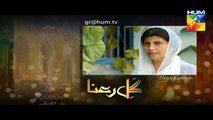 Gul E Rana Episode 01 Promo HUM TV Drama 07 Nov 2015