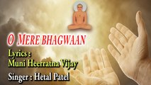 27 O mere bhagwaan(motivational,spiritual,devotional,cultural,jainism,bhajan,bhakti,hindi,hindu,evergreen,way of god,art of living,song of soul,peace of mind,reply ofgod,gujarati,divotional,prayer,prarthana,worship,shanti,bhagwan ka jawab,parmatma)