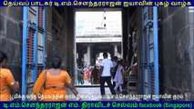 TMS Legend  song  Thiruvannamalai திருவண்ணாமலை Temple  VOL  4