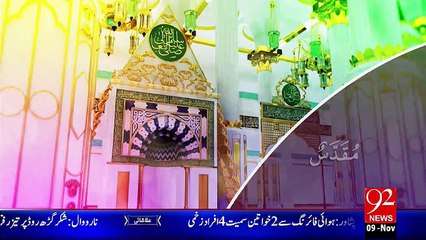 Subh-E-Noor – 09 Nov 15 - 92 News HD