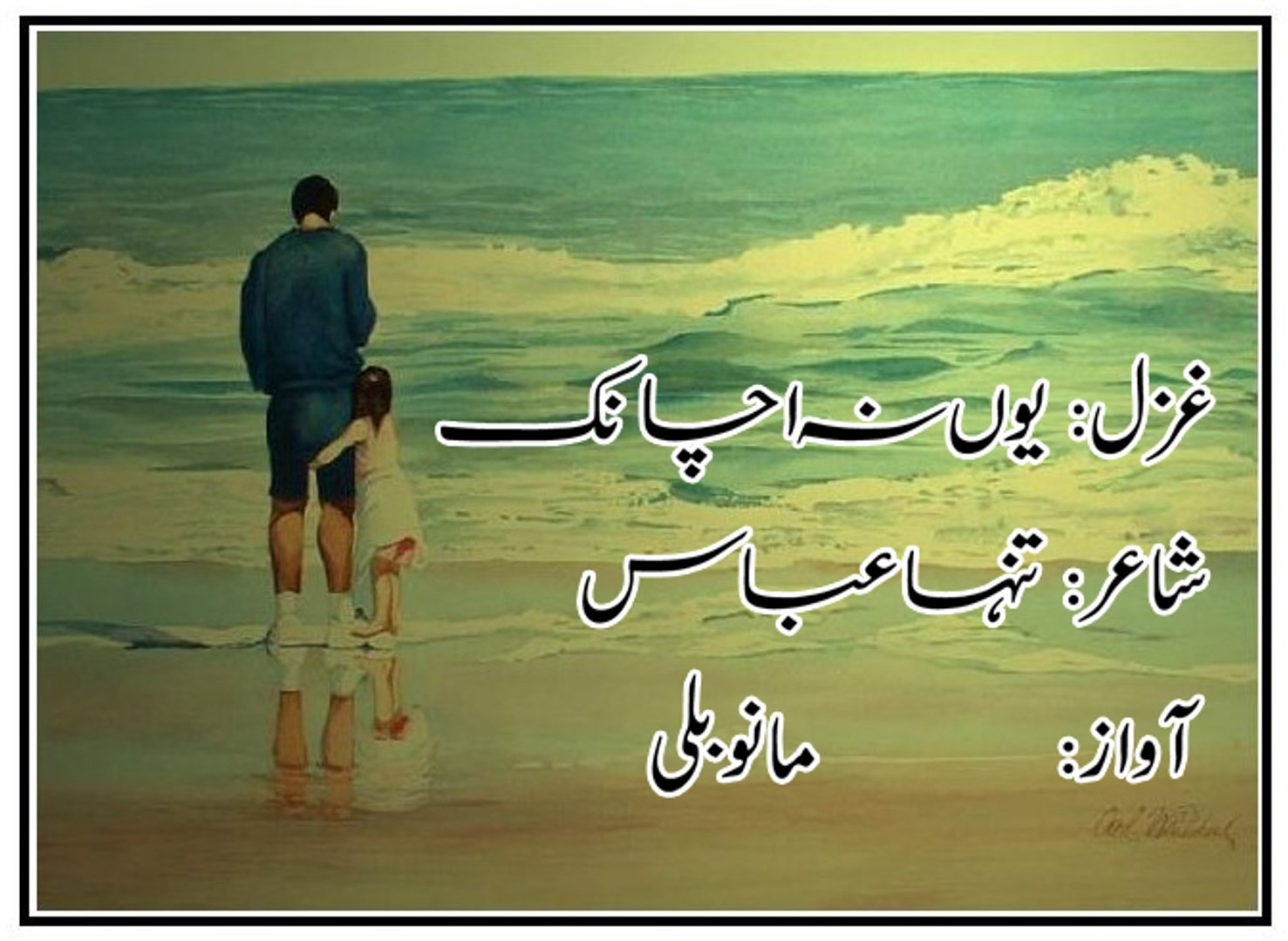 Kuch Din Aur Ther Jao :'( | Mano Billi | Sad Poetry| Heart Touching Poetry| Sad ghazal | sad so