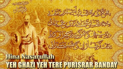 Yeh Ghazi Yeh Tere Purisrar Banday | Kalam-e-Iqbal | Hina Nasarullah