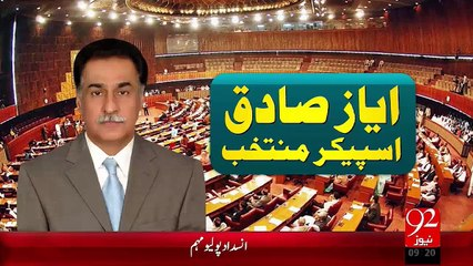 Ayaz Sadiq Speaker Muntakhib – 10 Nov 15 - 92 News HD