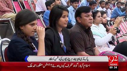 Lahore Inter School Or Colleges Ki Rangarang Taqreeb – 10 Nov 15 - 92 News HD