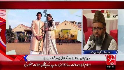 Talaq Kaly Jadoo Ki Wajha Sy Hui Reham Khan Tweet – 10 Nov 15 - 92 News HD