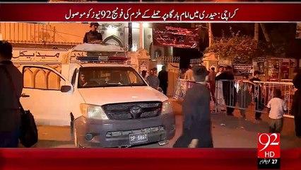 Karachi Imambargah Pr Hamle Ki CCTV Footage 92News Ny Hasil Kr Li – 10 Nov 15 - 92 News HD