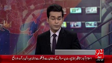 Mahkama-E-Sehat Ka Aik Or Karnama – 10 Nov 15 - 92 News HD