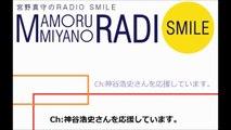 宮野真守のRADIO SMILE 第58回 ゲスト:鈴村健一 2015年5月16日