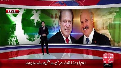 Belarus Ky Wazeer-E-Azam Phly Dorah Pr Pakistan Puhanch Gay – 10 Nov 15 - 92 News HD