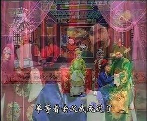 真心英雄影视 火烧纪信 2