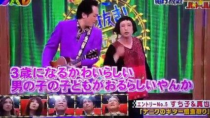 すち子&真也 ドリーム東西ネタ合戦「浪速のギター借金取り」
