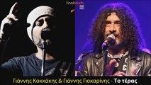 Γιάννης Κοκκάκης & Γιάννης Γιοκαρίνης - Το Τέρας