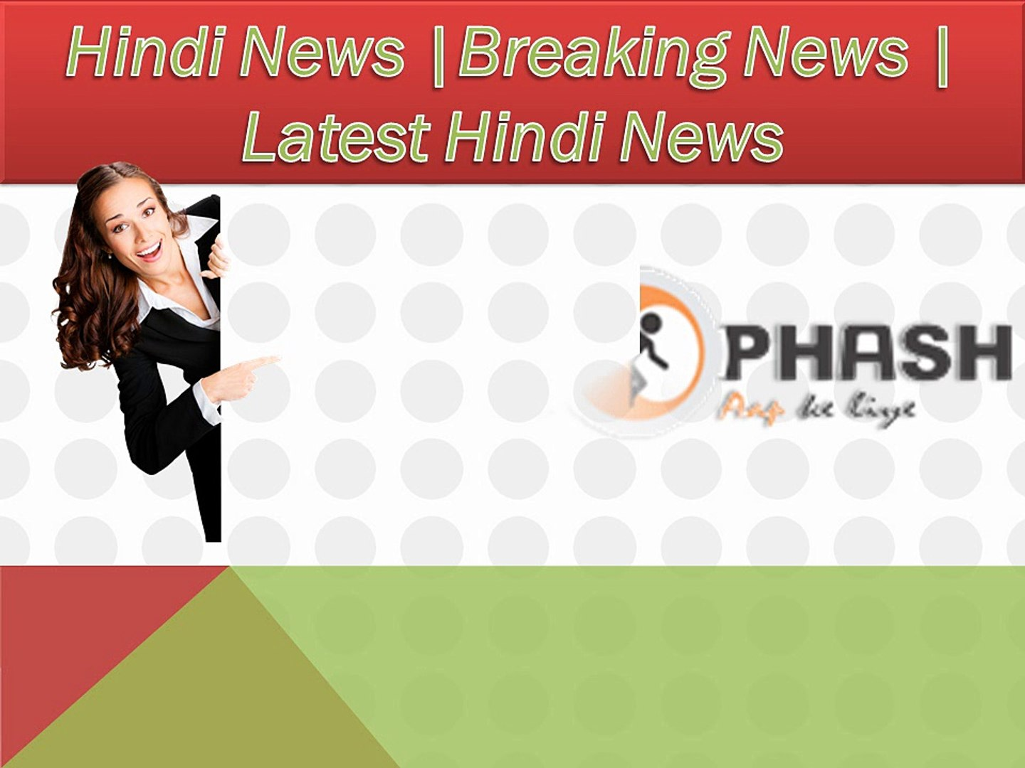 Pardaphash.com: Latest News, India News, Business, Cricket, Bollywood, Video & Breaking News