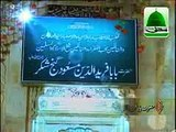 Manqabat e Baba Farid Ganj Shakar - Shahzada e Attar Haji Bilal Attari