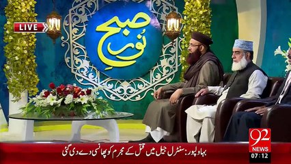 Subh-E-Noor - 12 Nov 15 - 92 News HD