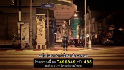 เธอเดินห้างฉันเดินดิน-โจ๊ก วงเปิด feat. เอ็กซ์ วงเซ้าซี้ [OFFICIAL MV]