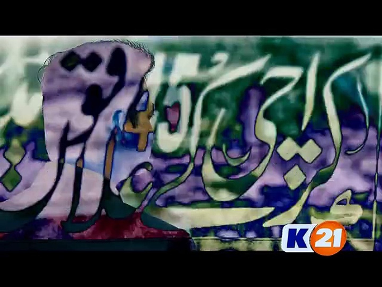 K21 News, News Line Promo