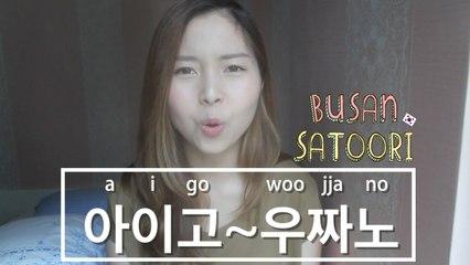 只要縮短再加上口音,標準韓文立即變鄉下話?首爾標準語 VS 釜山方言 part2