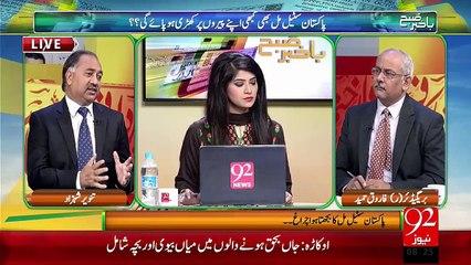 Bakhabar Subh – 13 Nov 15 - 92 News HD