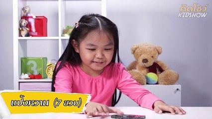 เมื่อจับเด็กรุ่นใหม่มาใช้เทปรุ่นพ่อ Thai Kids React to Cassette Tape   KidShow คิดโชว์ EP02