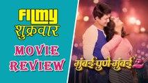 Mumbai Pune Mumbai 2 | Marathi Movie Review | Swapnil Joshi | Mukta Barve | Satish Rajwade