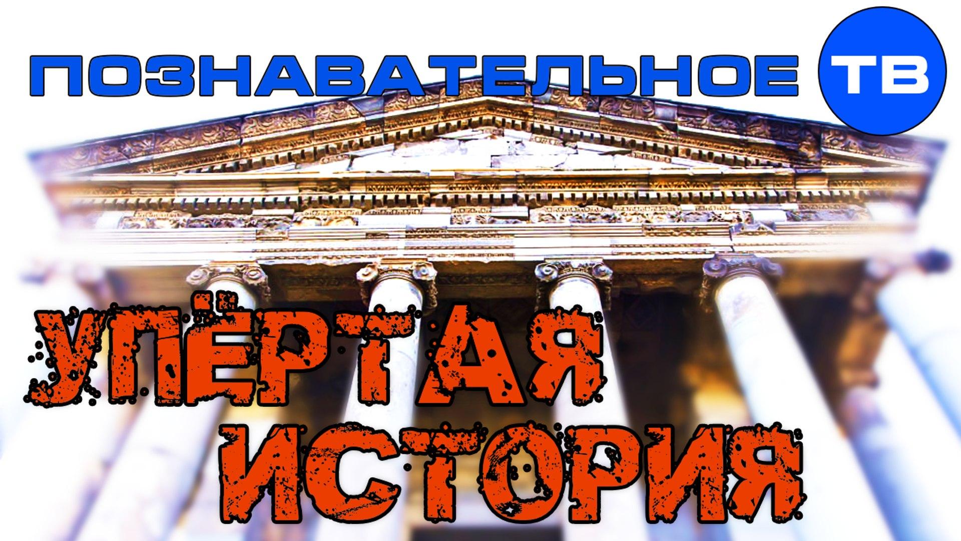 Упертая история (Познавательное ТВ, Михаил Величко)
