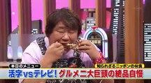 たけしのニッポンのミカタ! 151113 ここでしか食べられない!ニッポンの食 nippon no mikata