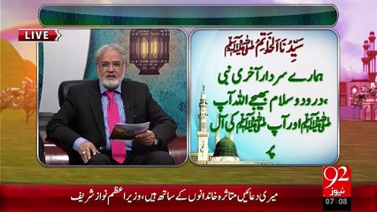 Subh-E-Noor –14 Nov 15 - 92 News HD