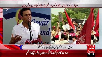 Younas Khan  Press Conference – 14 Nov 15 - 92 News HD