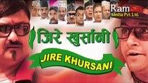 Jire Khursani, 24 February 2014, Part 3