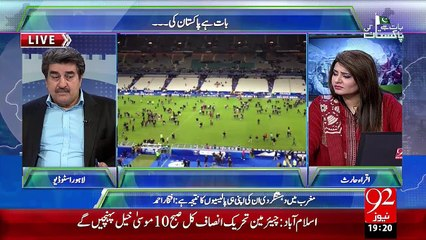 Baat Hai Pakistan Ki 14-11-2015 - 92 News HD