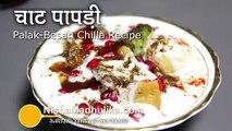 Dahi Papdi Chaat Recipe - Papri Chaat Recipe - How to make Papdi Chat Hindi Urdu Apni Recipes