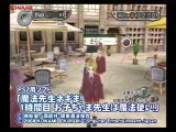 Negima jeux video sur PS2