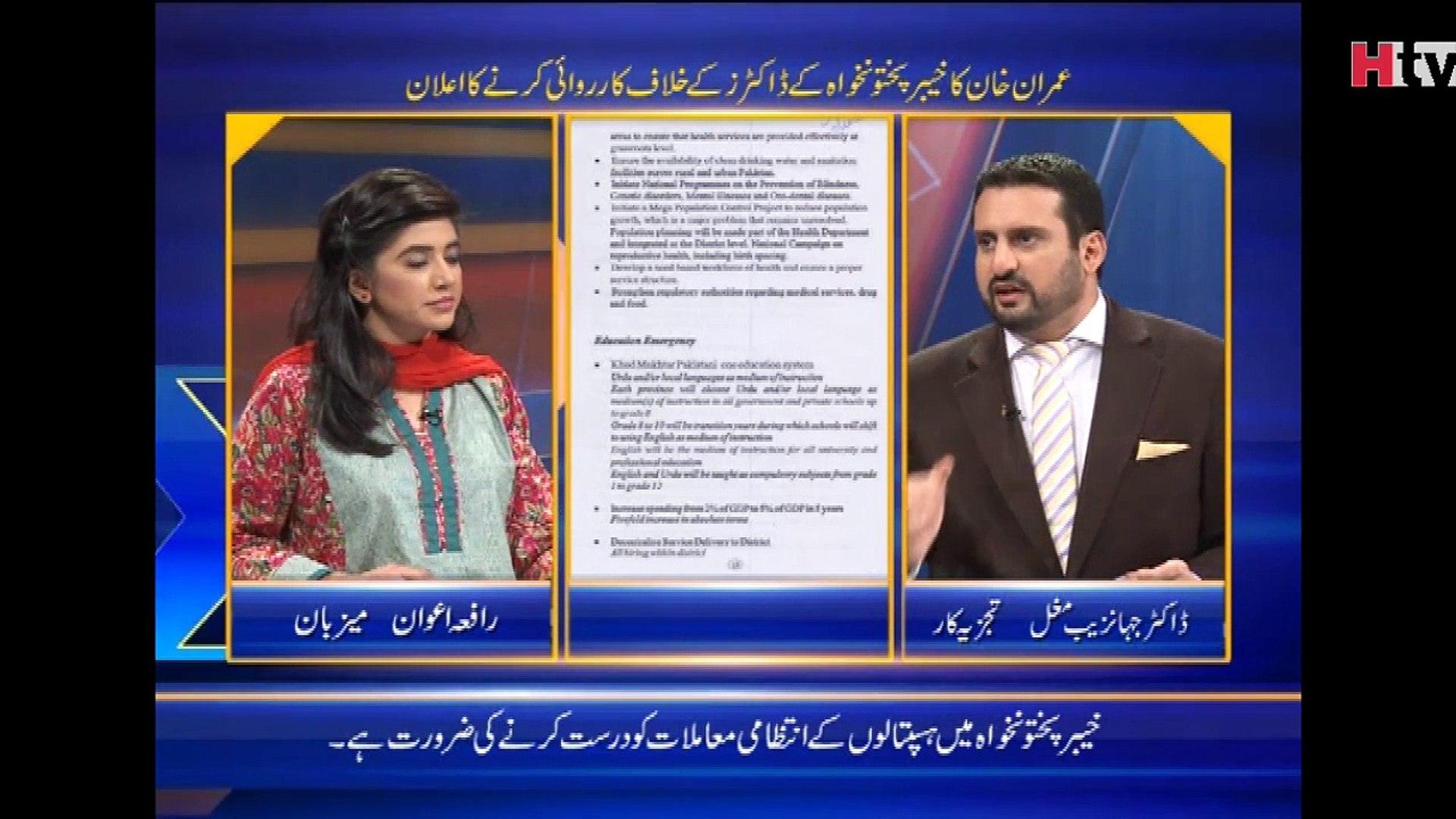 Sehat Agenda - Hospital In Peshawar - HTV