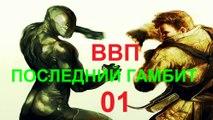 Последний Гамбит -01- ВП СССР 7523-2015 HD
