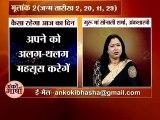 Anko Ki Bhasha 11-09-15, Guru Maa Sonali JI
