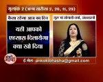 ANKO KI BHASHA 13-10-2015, Guru Maa Sonali Ji