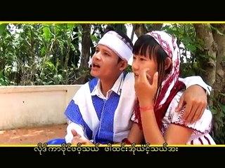 Poe Karen Song Mu Lee Ya Pong :  Tai Kyaw Kyaw Paw Cho Kant  (Official MV GSC)