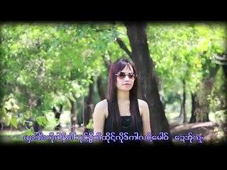 Poe Karen Song Aoe Yo Yo   ;  Ser Ae Na Kai  (Official MV GSC)