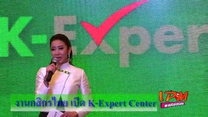 IPM Entertain - เปิดตัว K - Expert Center