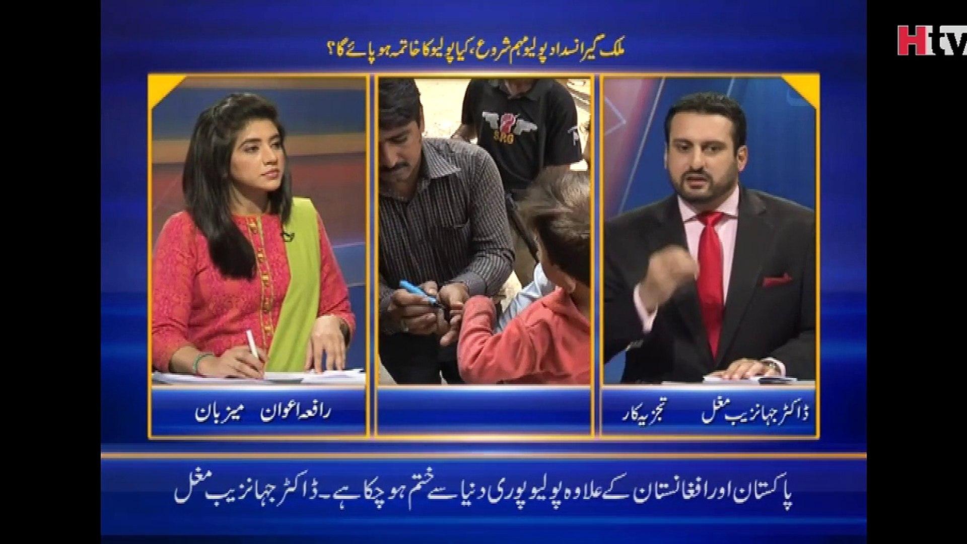 Sehat Agenda - Polio In Pakistan - HTV