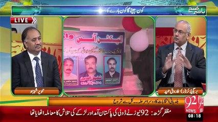 Bakhabar Subh – 18 Nov 15 - 92 News HD