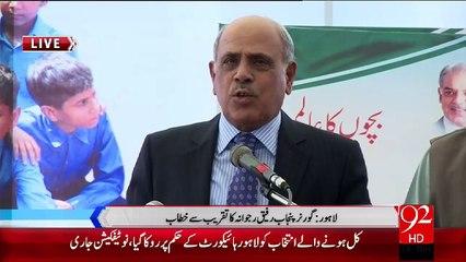 Governor Punjab Rafique Rajwana Ka Taqreeb Sy Khitab – 18 Nov 15 - 92 News HD
