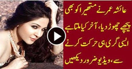 Ayesha Omer _ Mathira Pakistani Actresses hot dance Leaked video LV - Pak video tube-512x384