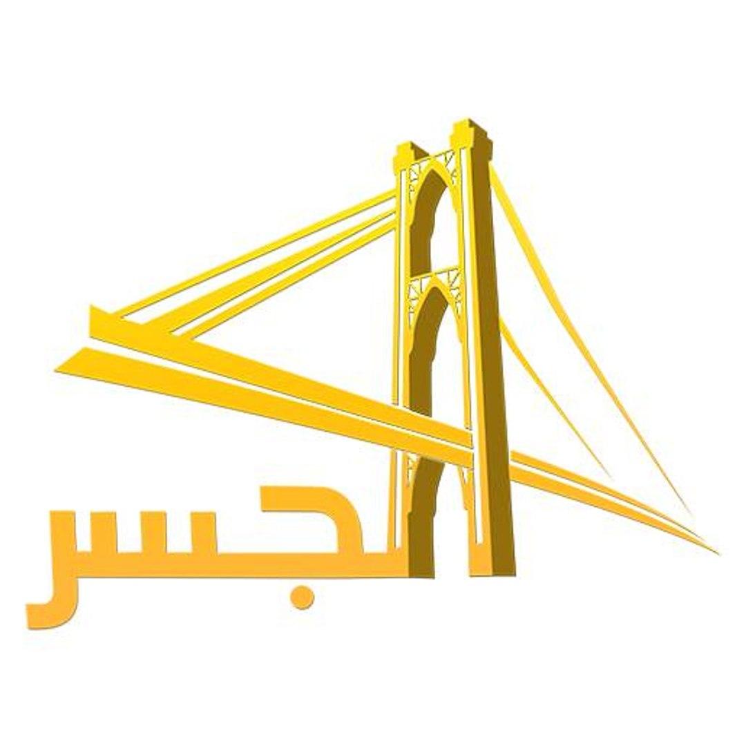 البث المباشر لقناة الجسر الفضائية Video Dailymotion