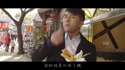 【HD】陽斌-青梅曲MV [Official Music Video]官方完整版