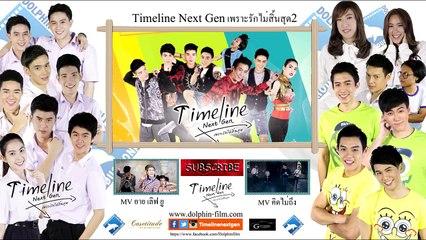 เต้ย TimelineNext Gen เชิญชวนร่วมกิจกรรม Dance Contest อาย เลิฟ ยู